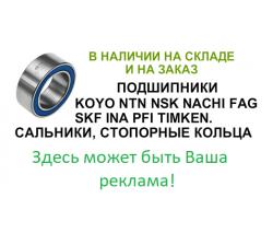 Адреса магазина Підшипники
